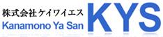 株式会社ケイワイエス | KanamonoYaSan KYS
